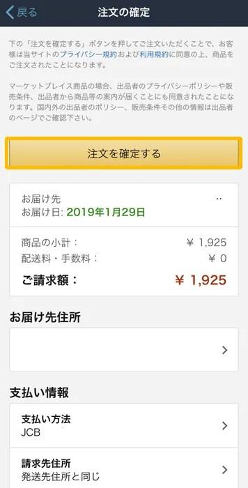 Amazonで楽天カード 注文を確定する