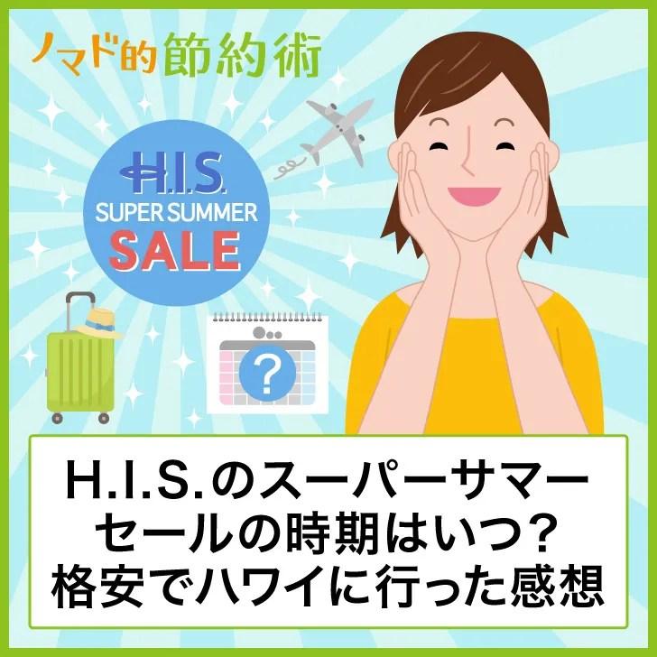 H.I.S.のスーパーサマーセールの時期はいつ?格安でハワイに行った感想