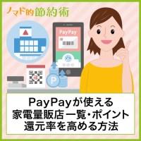 PayPayが使える家電量販店一覧