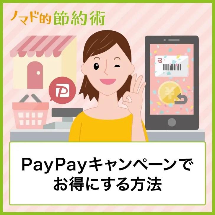 PayPayキャンペーンでお得にする方法