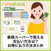 業務スーパーで使える支払い方法は?