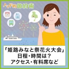 2020姫路みなと祭花火大会の日程・時間は?最寄駅からのアクセスや有料席の有無についても解説