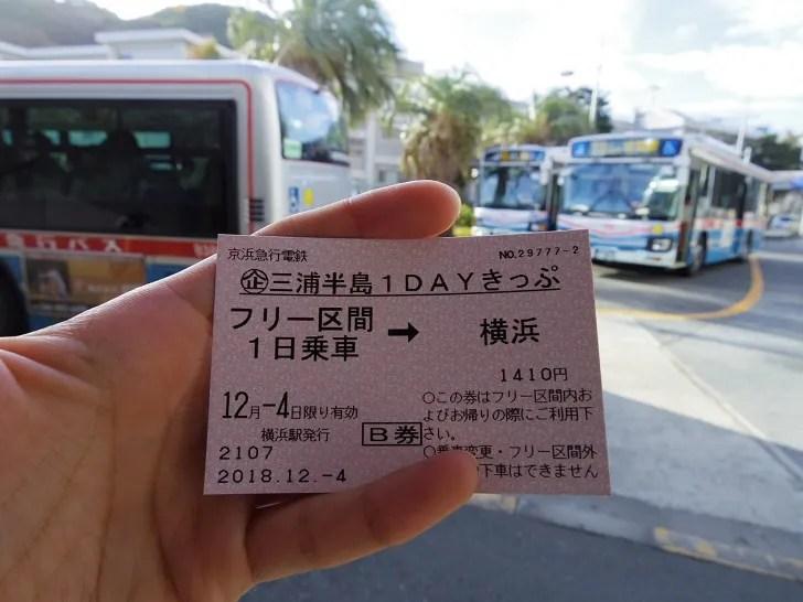 ここからのバスはB券を使って乗れます