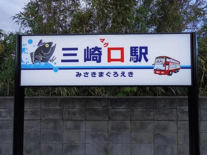 京急の遊び心が垣間見える駅名標、間違いなく三崎口駅です