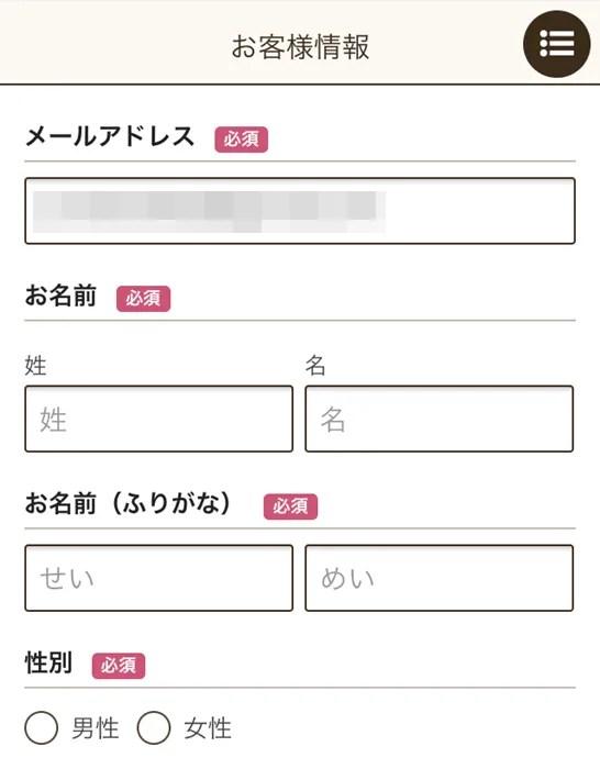 CaSy申込手順画像