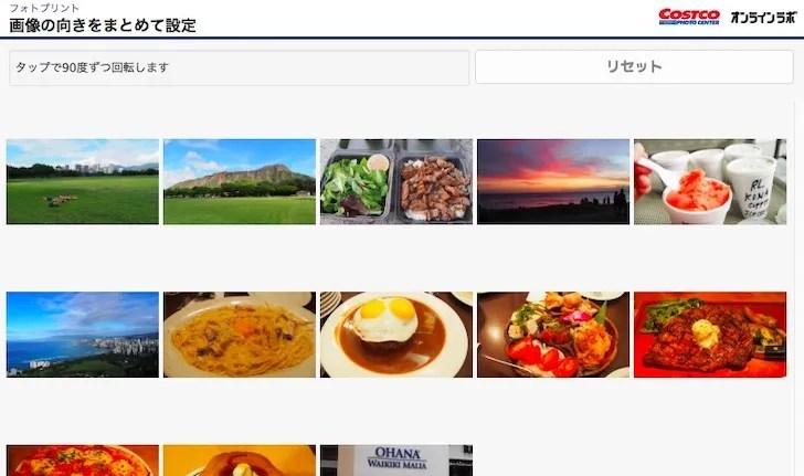 コストコのオンラインラボ(フォトプリントの写真の向きの設定画面)
