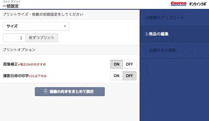 コストコのオンラインラボ(フォトプリントの写真の詳細設定画面)