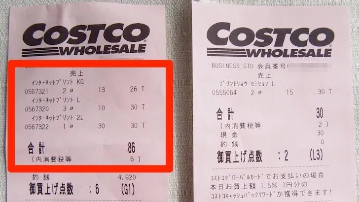 コストコのオンラインラボ(フォトプリントの値段・レシート)