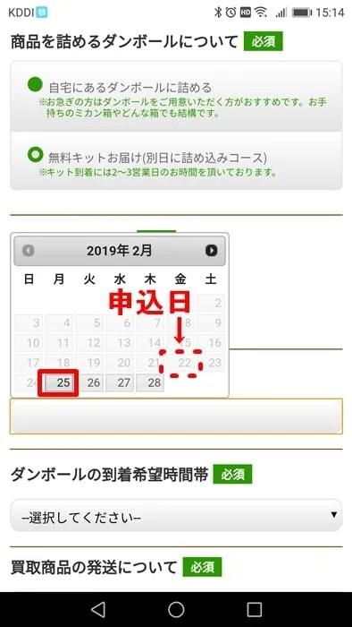 【カメラ買取アローズ】無料キットの届日は、申込み日から3日後