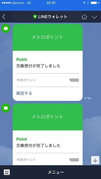 LINEポイントからメトロポイントに交換完了したメッセージ