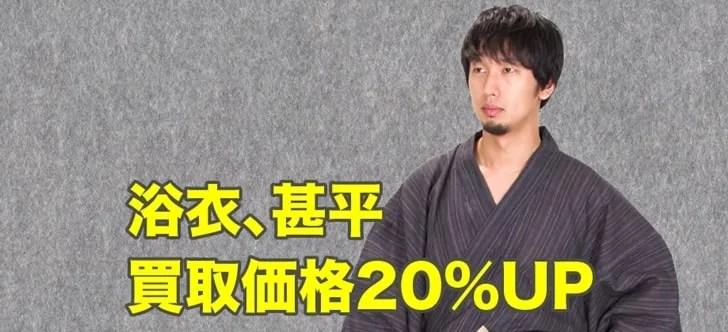 【まんぞく買取.com】浴衣、甚平買取価格20%UP