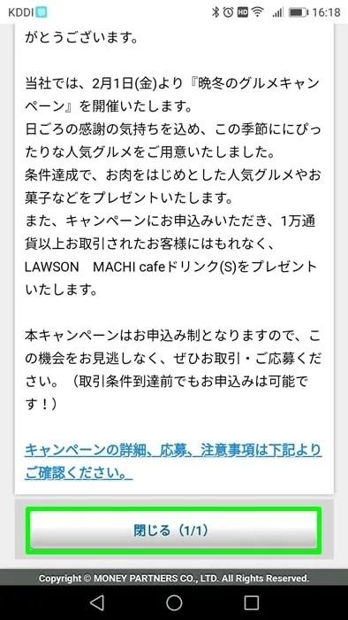 【マネーパートナーズ:クイック入金のやり方】キャンペーンのお知らせ