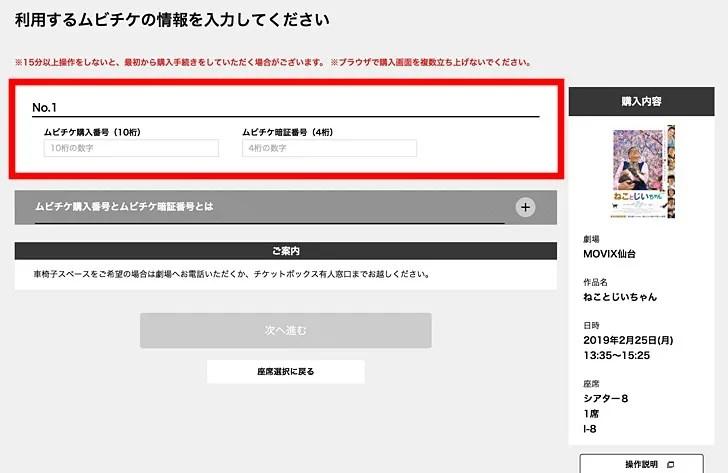 ムビチケコンビニ券座席指定 ムビチケ情報入力画面