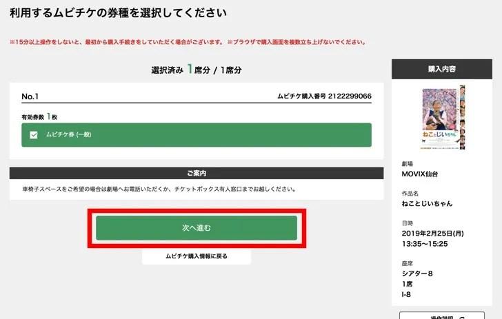 ムビチケコンビニ券座席指定 ムビチケ券種選択画面