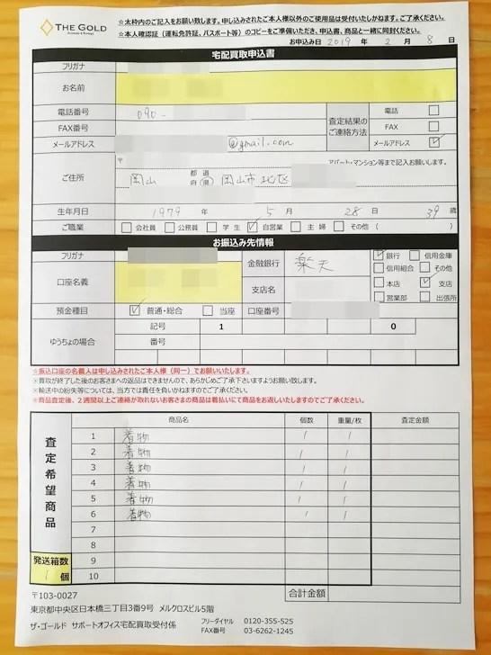 【着物買取:ザ・ゴールド】宅配買取申込書