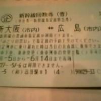 広島市内へのきっぷ