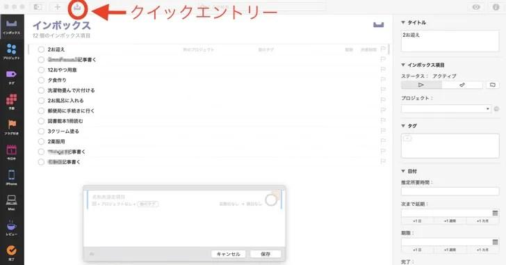 OmniFocus3のインボックス画面