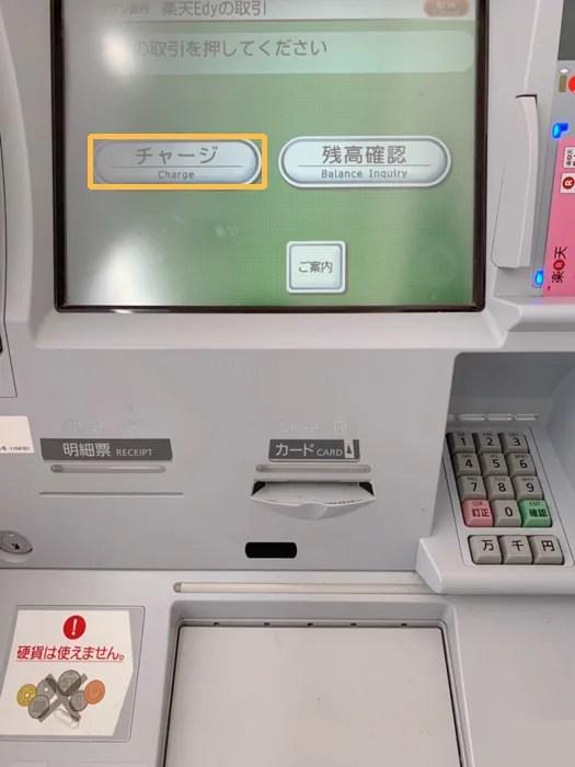 セブン銀行ATM 楽天Edy「チャージ」を押す