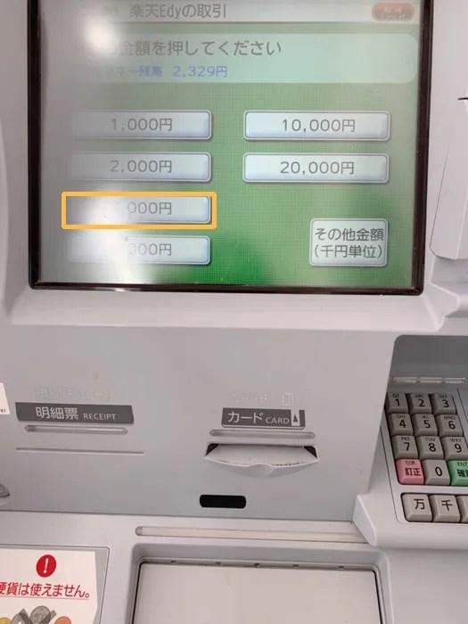 セブン銀行ATM 楽天Edyのチャージ金額を選ぶ