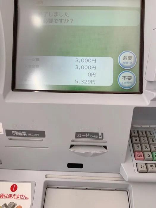 セブン銀行ATM 楽天Edy 明細の有無を選ぶ
