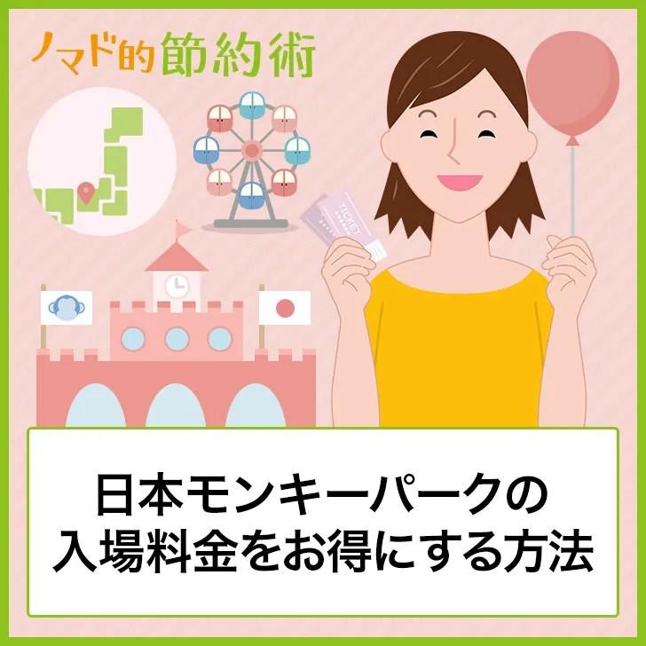 日本モンキーパークの入場料金をお得にする方法