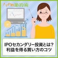IPOセカンダリー投資とは?利益を得る買い方のコツ
