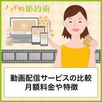 動画配信サービスの比較 月額料金や特徴
