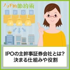 IPOの主幹事証券会社とは?決まる仕組みや役割、主幹事になることが多い証券会社について解説