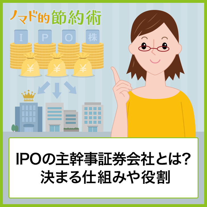 IPOの主幹事証券会社とは?決まる仕組みや役割