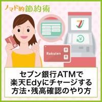 セブン銀行ATMで楽天Edyにチャージする方法・残高確認のやり方