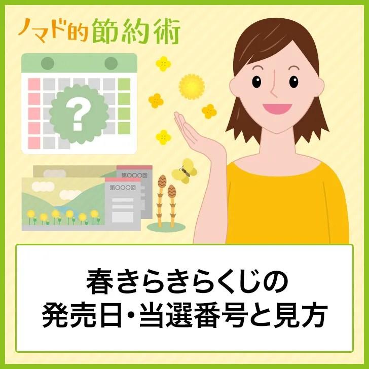 春きらきらくじの発売日・当選番号と見方