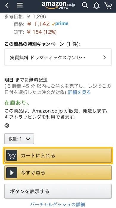 Amazon カートに入れる