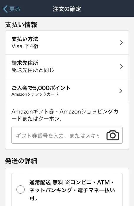 Amazon 支払い方法 バンドルカード