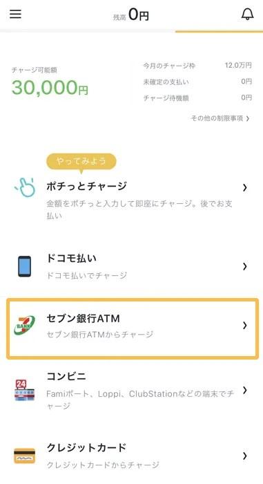 バンドルカード セブン銀行ATMチャージ