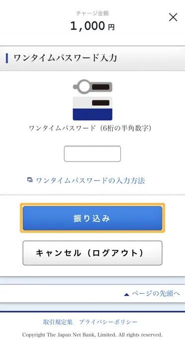 バンドルカード ジャパンネット銀行 振り込み