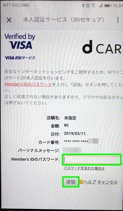 【d払いにdカードを紐づける】本人認証のパスワードを入力