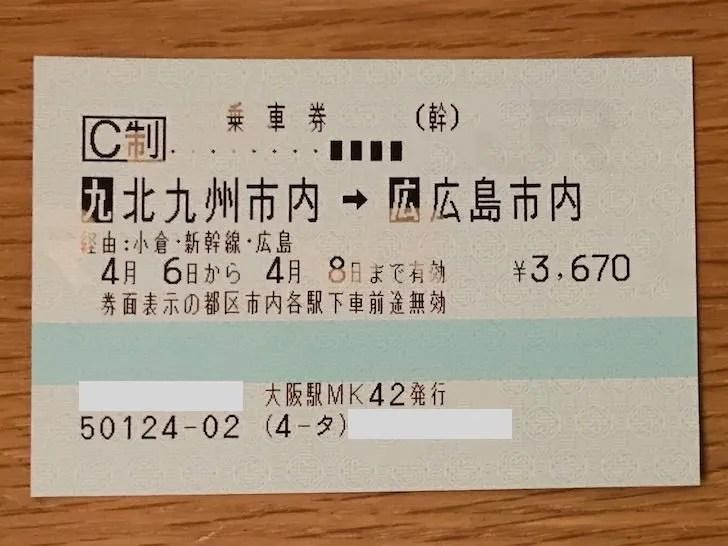 北九州市内からのきっぷ