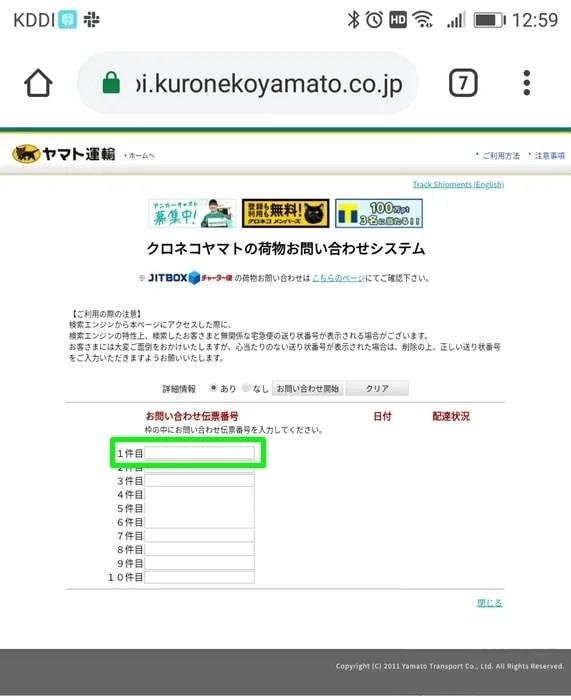 【クロネコヤマト追跡】クロネコヤマトの荷物お問い合わせシステム