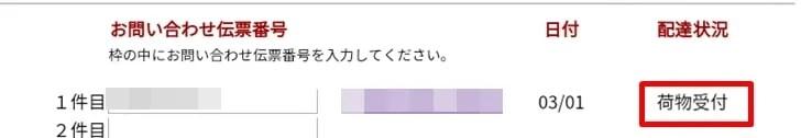 【クロネコヤマト追跡】荷物受付