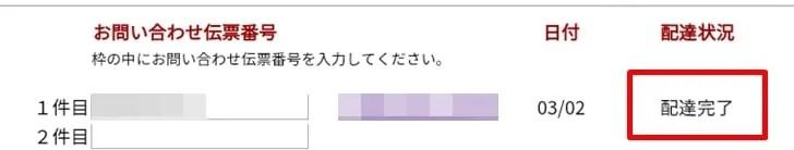 【クロネコヤマト追跡】配達完了