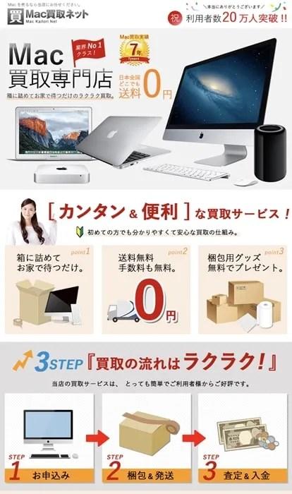 【Mac買取ネット】トップページ