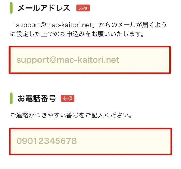 【Mac買取ネット】メールアドレス、電話番号