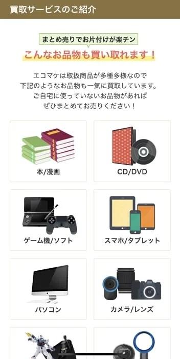 【Mac買取ネット】Mac以外も買取できる
