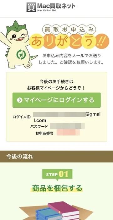 【Mac買取ネット】申込完了