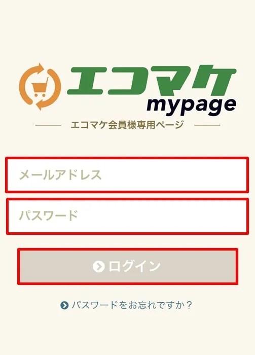 【Mac買取ネット】マイページにログインする