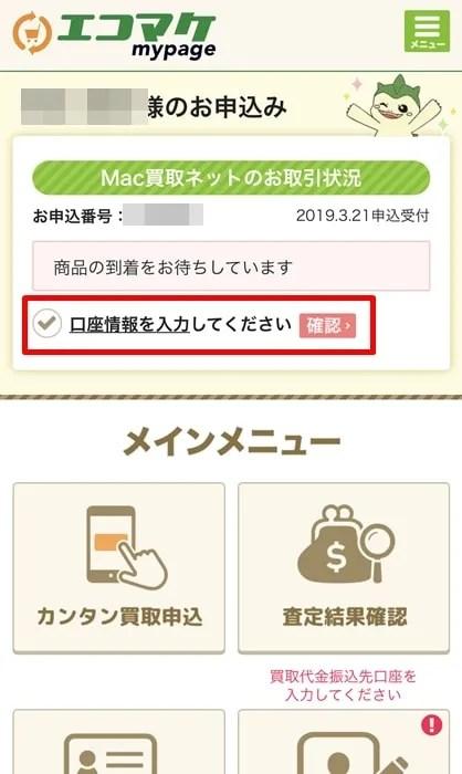 【Mac買取ネット】口座情報を入力してください