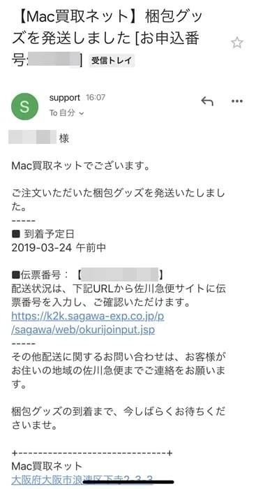 【Mac買取ネット】梱包グッズ発送のメール