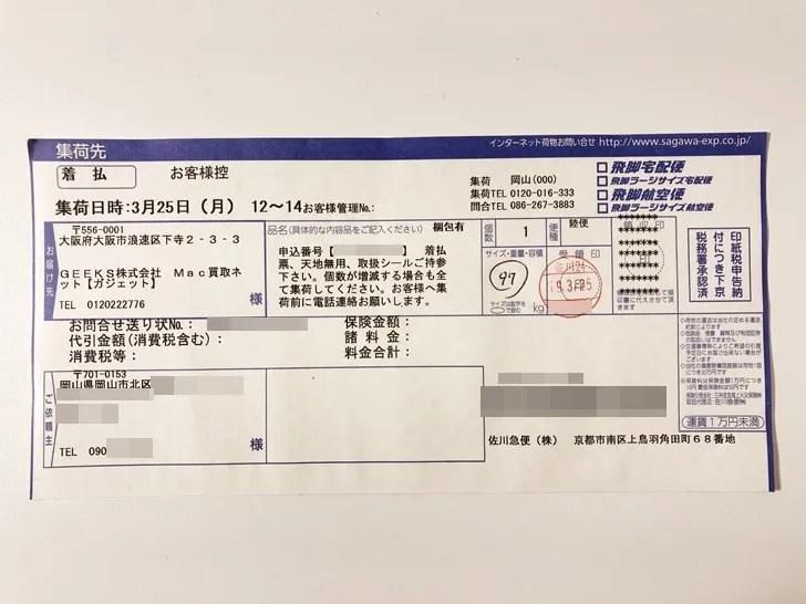 【Mac買取ネット】着払い伝票の控え