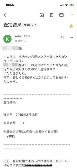 【まんぞく買取.com】査定メール