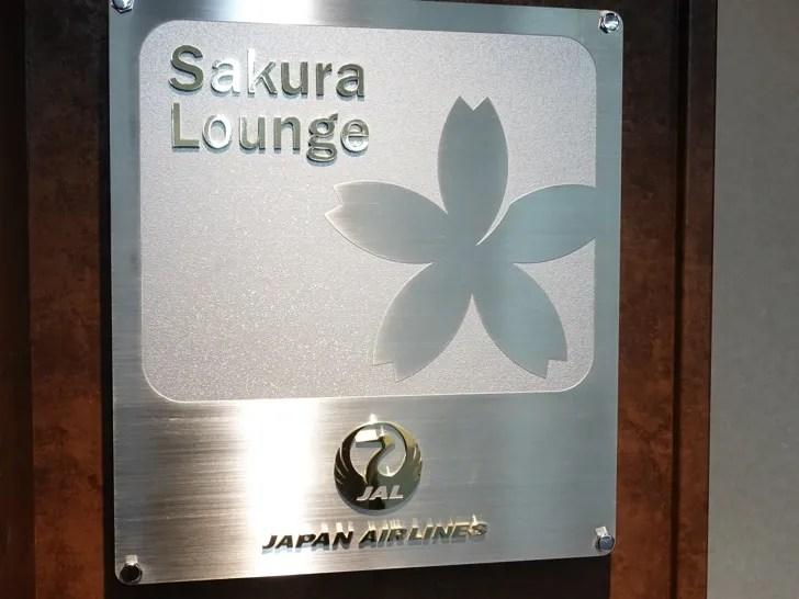 松山空港 JALサクララウンジ
